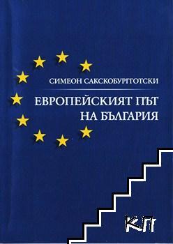 Европейският път на България