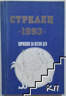 Стрелец 1993. Хороскоп за всеки ден