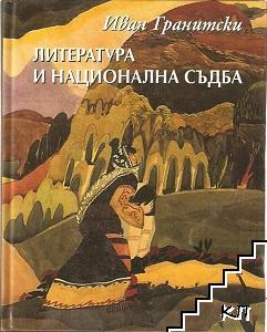 Литературна и национална съдба. Фрагменти и етюди