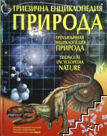 """Триезична енциклопедия """"Природа"""""""