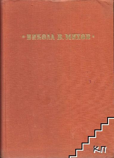 Сборник в чест на академик Никола В. Михов по случай осемдесетгодишнината му