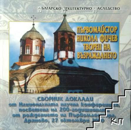 Първомайстор Никола Фичев - творец на Възраждането