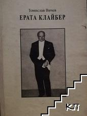 Ерата Клайбер / Kleiber's era