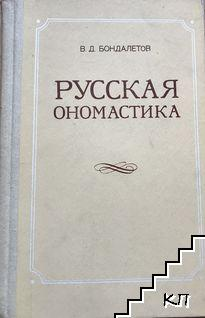 Русская ономастика