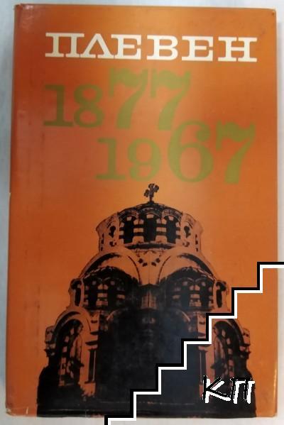 Плевен 1877-1967