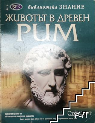 Животът в Древен Рим
