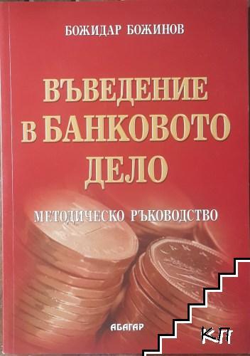 Въведение в банковото дело. Методическо ръководство