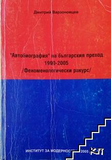"""Автобиография"" на българския преход 1920-2005"