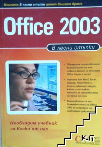 Office 2003. В лесни стъпки