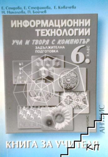 Информационни технологии за 6. клас. Книга за учителя