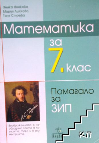 Математика за 7. клас. Помагало за ЗИП