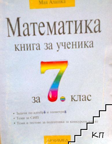 Математика за 7. клас. Книга за учителя