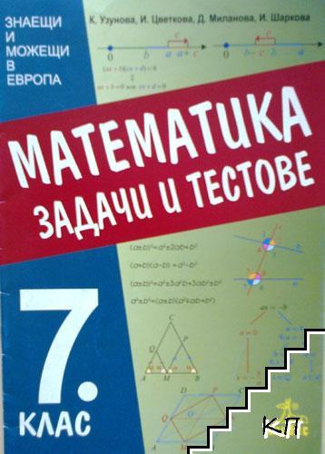 Задачи и тестове по математика за 7. клас