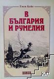 В България и Румелия