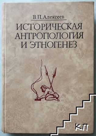 Историческая антропология и этногенез