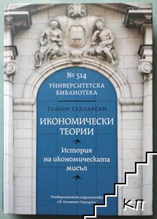 Икономически теории: История на икономическата мисъл