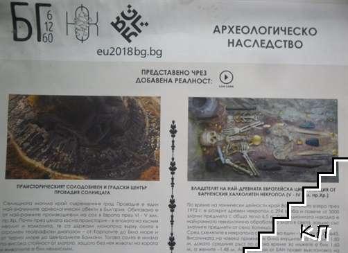 "Проект ""БГ 6/12/60"". Археологическо наследство"