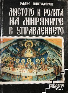 Мястото и ролята на миряните в устройството и управлението на църквата през първите три века