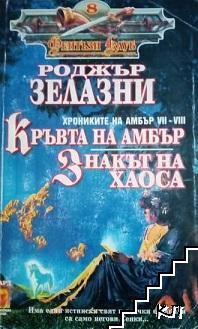 Хрониките на Амбър. Книга 7-8: Кръвта на Амбър. Знакът на хаоса