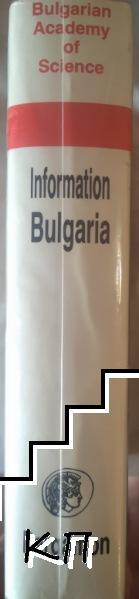 Information Bulgaria: A short encyclopaedia of the People's Republic of Bulgaria (Допълнителна снимка 1)