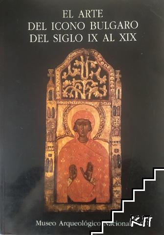 El arte del icono Bulgaro del siglo IX al XIV