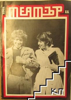 Театър. Бр. 11 / 1981