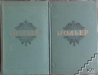 Собрание сочинений в двух томах. Том 1-2