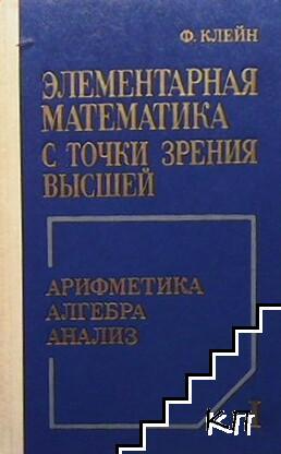 Элементарная математика с точки зрения высшей