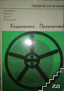 Технически речник. Хидравлика. Пневматика