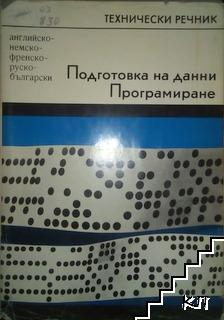 Технически речник. Подготовка на данни. Програмиране