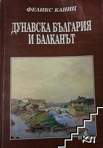 Дунавска България и Балканът. Том 3
