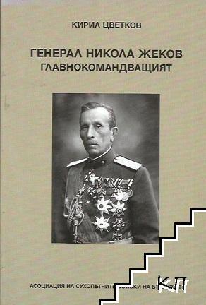 Генерал Никола Жеков - главнокомандващият