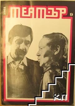 Театър. Бр. 9 / 1981