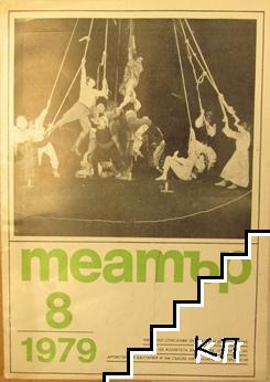 Театър. Бр. 8 / 1979