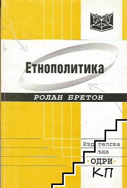 Етнополитика
