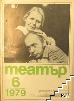 Театър. Бр. 6 / 1979