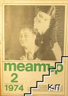 Театър. Бр. 2 / 1974