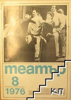 Театър. Бр. 8 / 1976