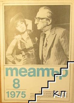 Театър. Бр. 8 / 1975