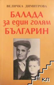 Балада за един голям българин
