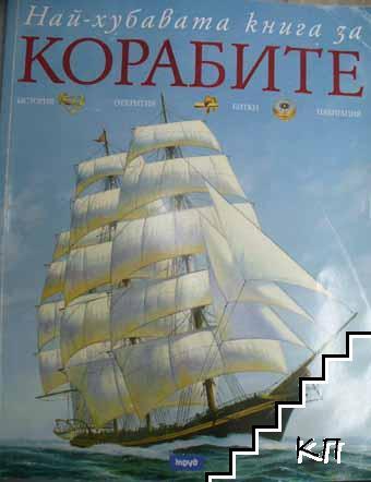 Най-хубавата книга за корабите
