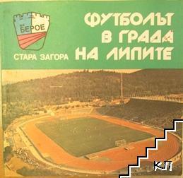 Футболът в града на липите