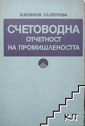 Счетоводна отчетност на промишлеността