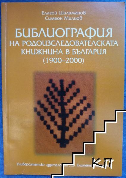 Библиография за родоизследователската книжнина в България (1900-2000)