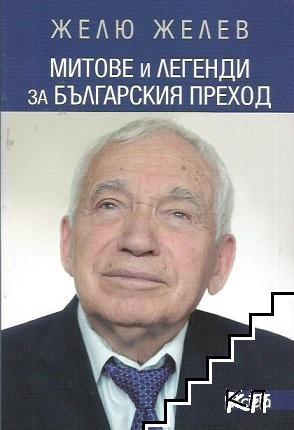 Митове и легенди за българския преход