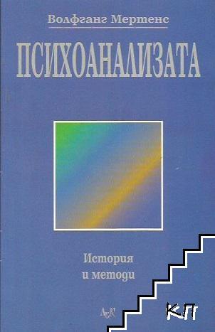 Психоанализата