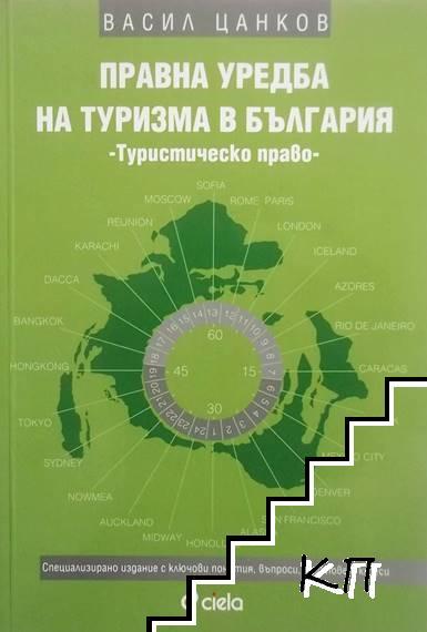 Правна уредба на туризма в България