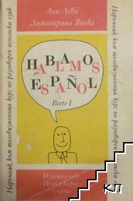 Hablamos Espanol. Parte 1