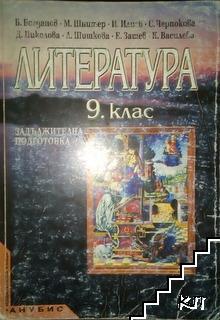 Литература за 9. клас