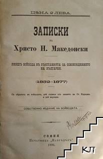 Записки на Христо Н. Македонски
